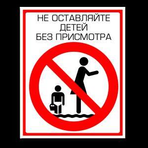 Летний отдых детей должен быть безопасным!
