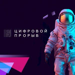 Конкурс «Ростов-на-Дому. Цифровые лидеры» уже не за горами!