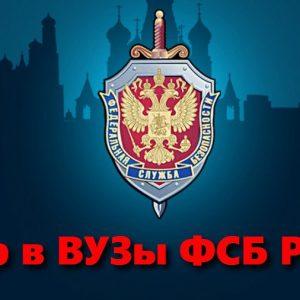 В Ростове объявлен набор в вузы ФСБ