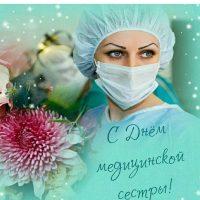 12 мая отмечается День медицинской сестры