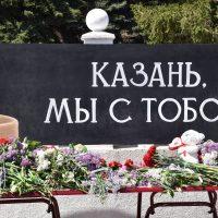 Мы с тобой, Казань: песчанокопцы скорбят вместе с жителями республики Татарстан