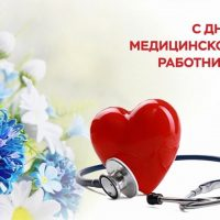 С Днем медработника поздравляет Лариса Тутова