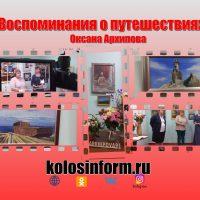 В Новочеркасске открылась выставка летницкой художницы Оксаны Архиповой (видеосюжет)